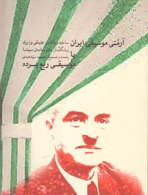 تصویر آرمني موسيقي ايران يا موسيقي ربع پرده-ماهور