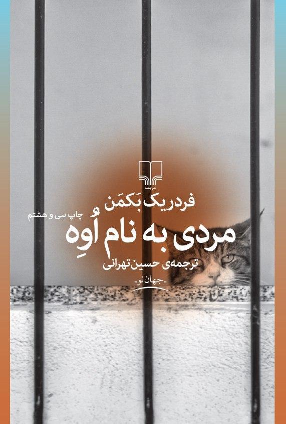 تصویر مردي به نام اوه-چشمه