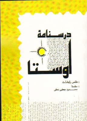 تصویر شب ظلماني يلدا - چشمه
