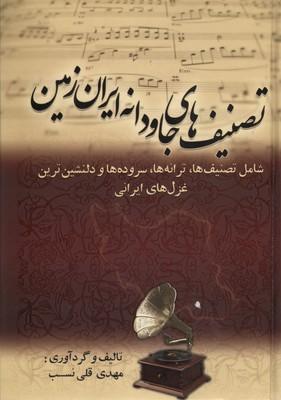تصویر تصنيف هاي جاودانه ايران زمين وزيري گ-بهزاد