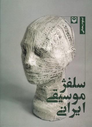 تصویر سلفژ موسيقي ايراني