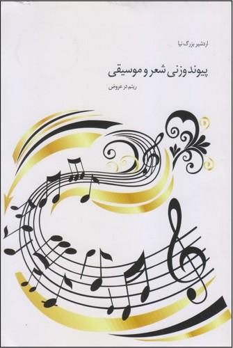 تصویر پيوند وزني شعر و موسيقي