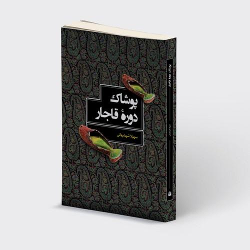 تصویر پوشاك دوره قاجار رحلي ش