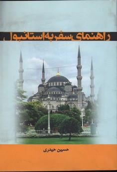 تصویر راهنماي سفر به استانبول ش