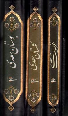 تصویر غزليات گلستان بوستان سعدي محرمي 3جلدي بغلي با قاب