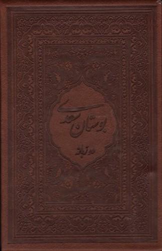 تصویر بوستان سعدي 2زبانه طرح چرم لب طلا با قاب