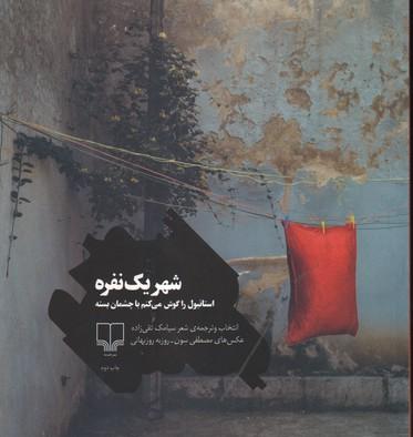 تصویر شهر يك نفره - چشمه
