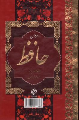 تصویر حافظ بهنود بغلي با قاب همراه فال