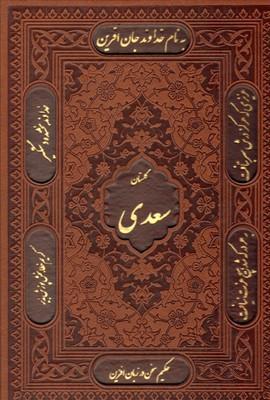تصویر گلستان سعدي راه بيكران وزيري طرح چرم ليزري با قاب(101036)