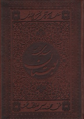 تصویر بوستان سعدي اسلامي جيبي طرح چرم با قاب