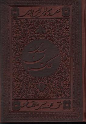 تصویر گلستان سعدي اسلامي جيبي طرح چرم با قاب