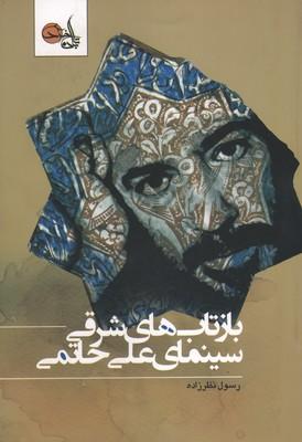 تصویر بازتاب هاي شرقي سينماي علي حاتمي