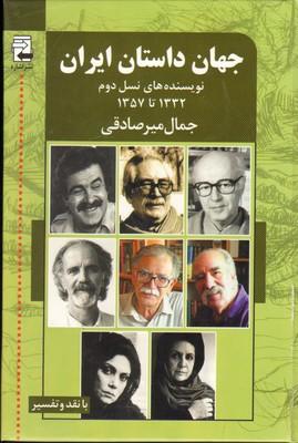 تصویر جهان داستان ايران (2) نسل دوم  - اشاره