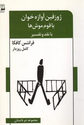 تصویر ژوزفين آوازه خوان يا قوم موش ها - اشاره
