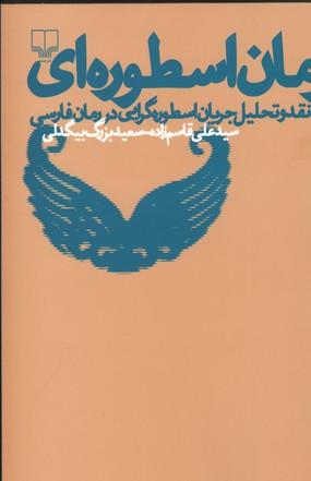 رمان اسطوره اي - چشمه