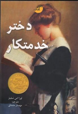 تصویر دختر خدمتكار- دختران آفتاب