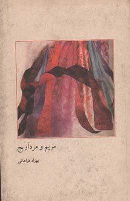 تصویر مريم و مردآويج فراهاني