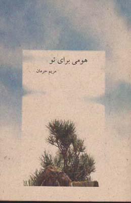 تصویر هومي براي تو مريم حرمان