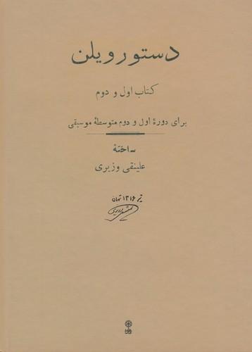 دستور ويلن كتاب اول و دوم-ماهور
