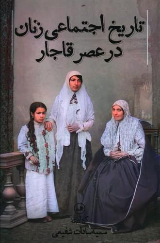 تصویر تاريخ اجتماعي زنان در عصر قاجار-ثالث