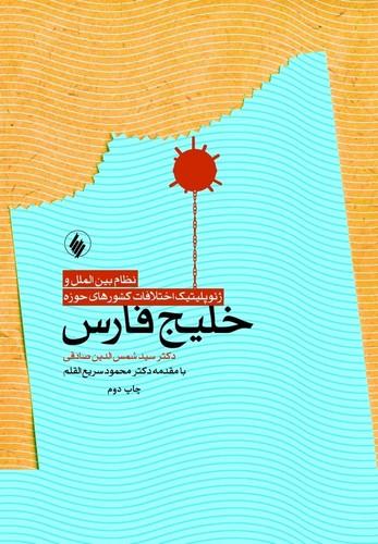 تصویر نظام بين الملل خليج فارس-فرزان روز