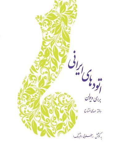 تصویر اتودهاي ايراني براي ويولن -مفتاح