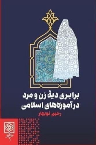 برابري ديه زن و مرد در آموزه هاي اسلامي-طرح نو