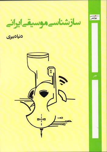 تصویر ساز شناسي موسيقي ايران-روزآمد