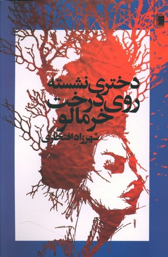 دختري نشته روي درخت خرمالو-روشنگران