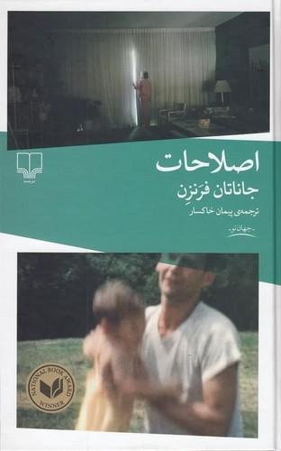 اصلاحات رقعي گ-چشمه