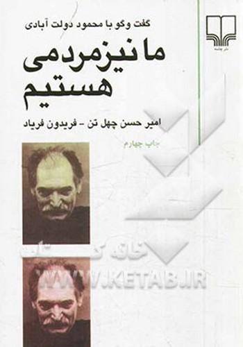 ما نيز مردمي هستيم-چشمه