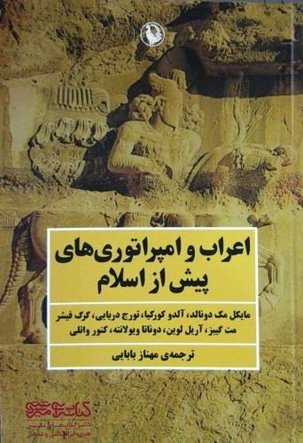 اعراب و امپراتوري هاي پيش از اسلام-مرواريد