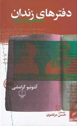 دفترهاي زندان دفتر1و2 گ-چشمه