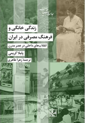 زندگي خانگي و فرهنگ مصرف در ايران / شيرازه