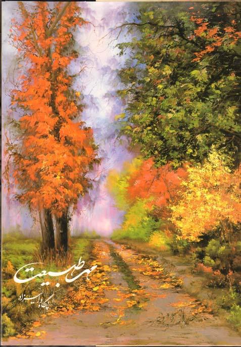 تصویر آلبوم مهر طبيعت واليزاد  (چاپ1)