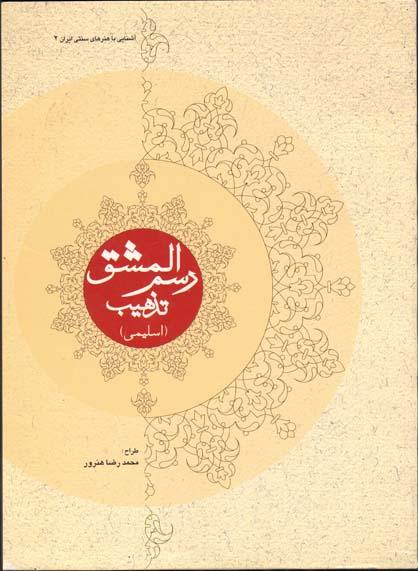 تصویر رسم المشق تذهيب (اسليمي) شوميز 2  (چاپ1)