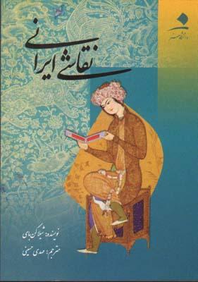 تصویر نقاشي ايراني حسيني