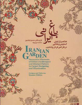 تصویر باغ ايراني (5) عناصر تزئيني اسليمي و ختايي در طراحي فرش و تذهيب (Y)