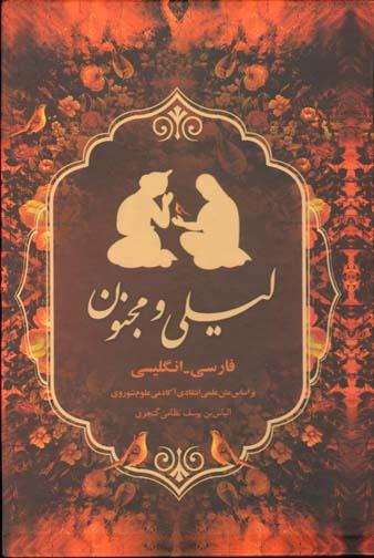 تصویر ليلي و مجنون بهزاد 2 زبانه وزيري باقاب