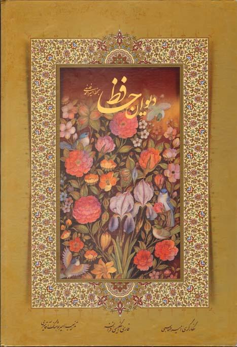 تصویر حافظ فلسفي رحلي 3زبانه باقاب (P-E-F)  چاپ2