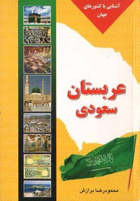 تصویر آشنايي با كشورهاي جهان عربستان سعودي - ش