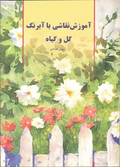 تصویر آموزش نقاشي با آبرنگ گل و گياه  (چاپ2)