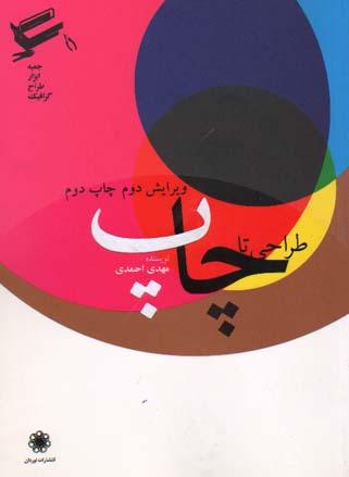 تصویر طراحي تا چاپ