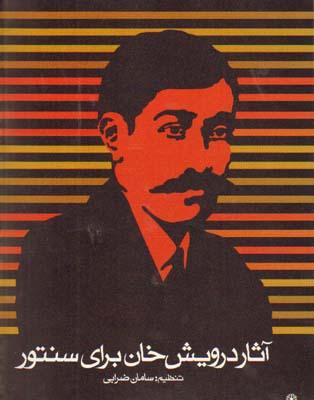 تصویر آثار درويش خان براي سنتور