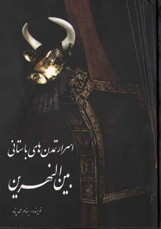 تصویر اسرار تمدن هاي باستاني بين النهرين