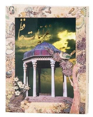 تصویر غزليات حافظ فلاح 2زبانه رحلي باقاب ميردشتي  (چاپ13)