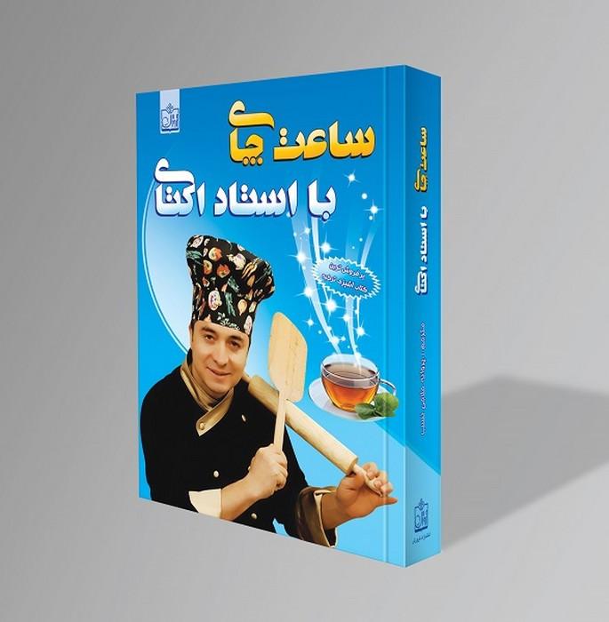 كتاب آشپزي ساعت چاي با استاد اكتاي/فروزش/چ 2