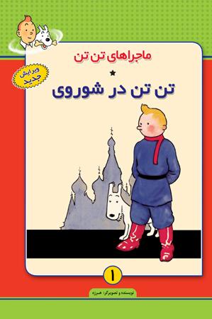 ماجراهاي تن تن - تن تن در شوروي   جلد1