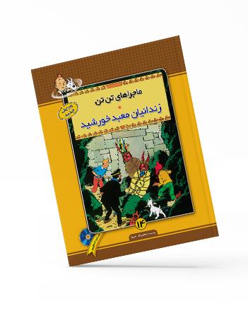 ماجراهاي تن تن - زندانيان معبد خورشيد   جلد 14