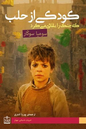 كودكي از حلب